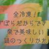 【節約】1食100円!鍋セット作り置きのススメ。