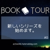 【BOOK TOUR #0】新しくシリーズを始めます〜読書から自分を旅する読書エッセイ〜