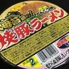 サンポー焼豚ラーメン 海苔盛り