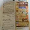 【5/9*5/10】 イオン×キリン 一番搾り 家飲みキャンペーン 【レシ/はがき*スマホ】