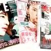 捨て付録無し‼︎ 今日発売‼︎ 美容雑誌、3冊ゲット⭐️