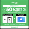LINE Pay、再び50%還元 iD利用で2000円ゲット
