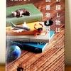 「お探し物は図書室まで」青山美智子(ポプラ社) 1600円+税