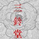 遠州浪漫文芸誌