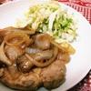 殿堂入りレシピでトンテキ。適当に作れるのに美味しいタレ!
