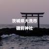 茨城県大洗市:磯前神社に神磯の鳥居と日の出を撮影しに行ってみた!