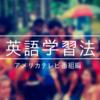 オススメの英語学習法〜アメリカの人気番組「エレンの部屋」編〜