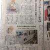 本日(14日)の東京新聞に『図解コミュニケーション全集』の記事。夜は大学院の最終授業「SDGS」と「自民党憲法草案」。