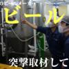 海軍さんの麦酒!クラフトビール会社「呉ビール」に突撃取材