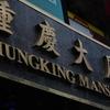 香港レート最良の重慶大厦で両替しよう。(2017年9月弾丸香港旅行⑥)