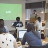 LINE社に登壇いただき、注目のLINEショッピングの基礎から活用術をテーマにセミナーを実施しました。