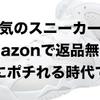 イケてるスニーカー勢揃い。返品無料の最強スニーカーショップ「Amazon KICKS」。