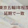 東京五輪1年程度延期で一致