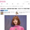 神田沙也加・元夫のブログに非難の怪 これってそんなにダメなこと書いてる?
