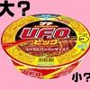 【流行りの】『プチUFOビッグ』食べた感想! 違いは?