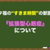 """【拡張型心筋症】~""""すきま時間""""の獣医学~"""