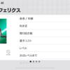 【ウイイレアプリ2019】FPジョアン フェリクス レベマ能力値!!