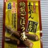 あじかん焙煎ごぼう茶プレミアムブレンドごぼうのおかげの効果!