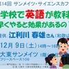 小学校英語の教科化について、一緒に考えませんか(12月9日)