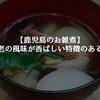 【鹿児島のお雑煮】焼き海老の風味が香ばしい特徴のあるお雑煮