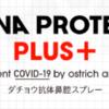 ダチョウ抗体点鼻薬「コロナプロテクション」の効果と購入方法