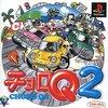 遊べば遊ぶほど面白くなっていく 超名作レースゲーム   チョロQ2  プレイステーション版