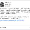 iOS11.2が配信開始 Apple Pay Cash、7.5W高速ワイヤレス充電、再起動するバグ修正など多数