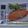 1切れ炭水化物0.2gたんぱく質26.3g紅鮭の塩焼きローソン