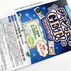 イオングループ×森永製菓共同企画|ジャンボでGET!キャンペーン