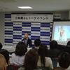 小林章さんのトークイベントに行ってきました