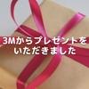 3Mからプレゼントをいただきました