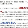 対比列伝・椎名高志と藤田和日郎…ヒーローの「かっこ良さ」を議論したある日の2人。