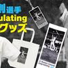 なぜソフトバンク・川崎がキャッチャー(捕手)⁉『余裕です』と男気発言の理由と舞台裏~vs阪神戦~
