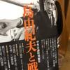 これは本当に良い本です。武田泰淳に捧ぐ..