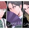 【進捗】『Loose Lips(SIDE:foggy)』本編内サイドストーリー