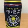 またまた!コカ・コーラの『こだわりレモンサワー 檸檬堂 定番レモン』を飲んでみた!
