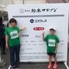 ●第3回松本マラソンファミリーランと松本城と旧開智学校