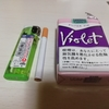 【タバコレビュー】 Violet