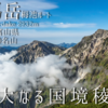 【9月】白馬岳:栂池より登る -雄大なる国境稜線-