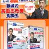 藤城博の藤城式高血圧食事療法効果を評価