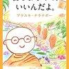 Kindle Unlimitedで読みたいマインドフルネス&仏教関連本12冊