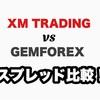 XM TRADING と GEMFOREX スプレッド比較!
