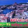 風間俊介presents「マツコの知らない東京ディズニーシーの世界」前夜祭