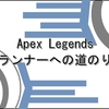 Apex Legends ~ランナーへの道のり~