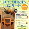 7月17日(水) ランチタイム ワンコイン パイプオルガンコンサート シリーズⅤ 打楽器と共に!(北九州市)