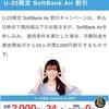 自宅のネットにおすすめ【25歳以下なら毎月の料金2000円割引】