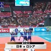 W杯男子バレー 10年ぶりに日本がロシアを撃破!!日本が確実に強くなっている