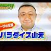 大阪餃子通信:「餃子の王様」がオススメする関西の絶品ギョーザ3軒!