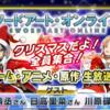 クリスマスだよ!全員集合!SAOゲーム・アニメ・原作生放送2時間SP 2016 まとめ