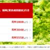 【海外発券】JALのKUL発券は値上がり??